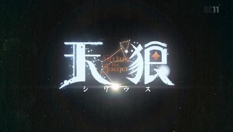 天狼 Sirius the Jaeger 11話 感想 64