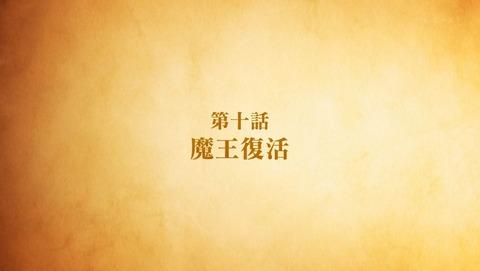 異世界魔王と召喚少女の奴隷魔術 9話 感想 038