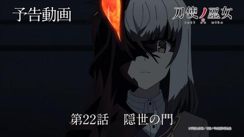 刀使ノ巫女 22話 感想 Dd