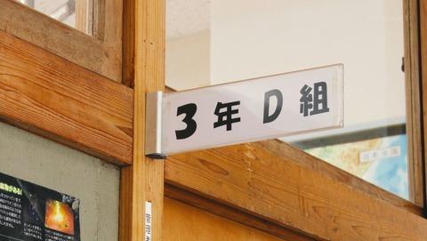Dimensionハイスクール 1話 感想 0029