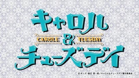 キャロル&チューズデイ 1話 感想 057