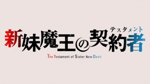新妹魔王の契約者 8話 感想 305