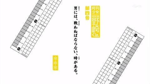 月刊少女野崎くん 4話 タイトル