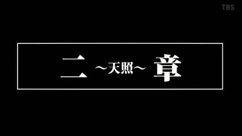 炎炎ノ消防隊 11話 感想 001