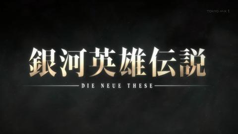 銀河英雄伝説 DieNeueThese 1話 感想 20
