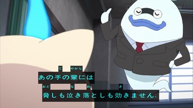 妖怪ウォッチ 32話 感想 114
