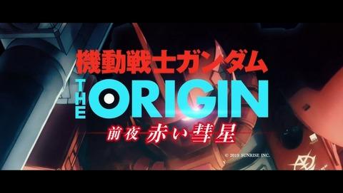 機動戦士ガンダム THE ORIGIN 9話 感想 06