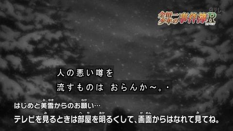 金田一少年の事件簿R 2期 39話 感想 319