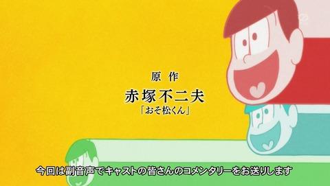 おそ松さん 12話 感想 164