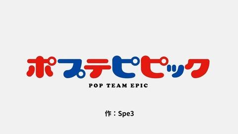 ポプテピピック 13話 感想 017