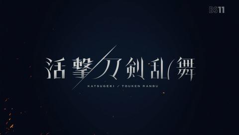活撃 刀剣乱舞 6話 感想 29