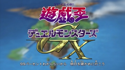 遊戯王GX 20thセレクション 101話 感想 68