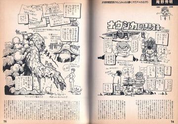 アニメ界 トリビア 40