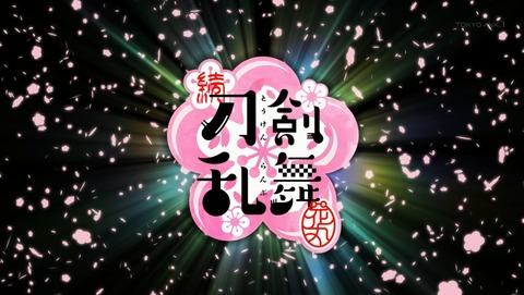 刀剣乱舞 花丸 2期 3話 感想 24