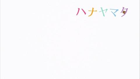ハナヤマタ 12話 アイキャッチ