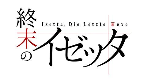 終末のイゼッタ 7話 感想  01