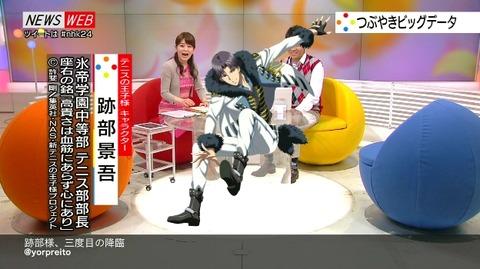 NHK 跡部様 204