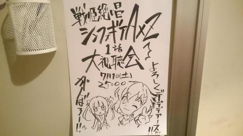 戦姫絶唱シンフォギア 4期 1話 感想 f0