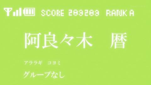 暦物語 9&10話 感想 024