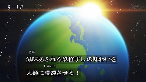 ゲゲゲの鬼太郎 第6期 90話 感想 029