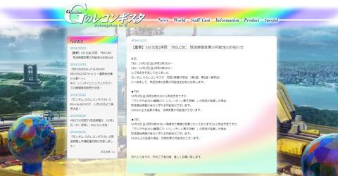 ガンダム Gのレコンギスタ 放送時間 7