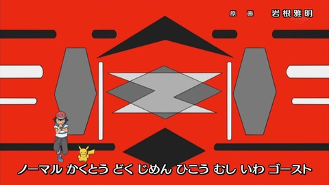 ポケットモンスター サン&ムーン 27話 感想 4561