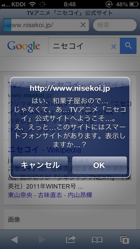 ニセコイ 小咲 公式 サイトジャック 201