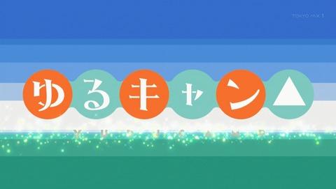 ゆるキャン△ 5話 感想 75