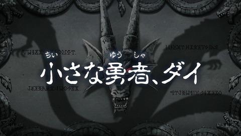 ドラゴンクエスト ダイの大冒険 1話 感想 0035