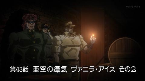 ジョジョ 3部 43話 感想 スターダストクルセイダース  098