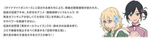 ローリング☆ガールズ 4話 感想 1
