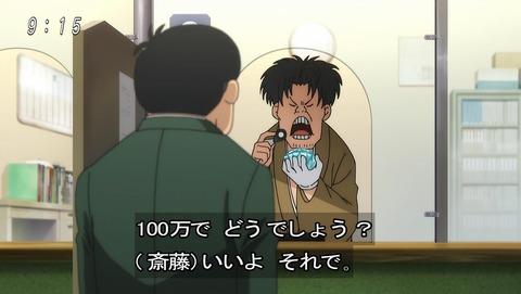 ゲゲゲの鬼太郎 第6期 73話 感想 022
