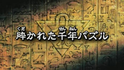 遊戯王DM 20thリマスター 51話 感想 248