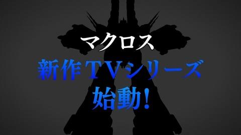 マクロス 新作 TVアニメ