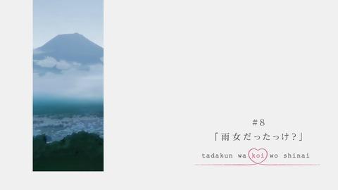 多田くんは恋をしない 8話 感想 756