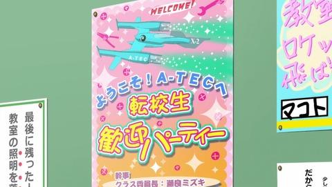 クラスルーム☆クライシス 2話 感想