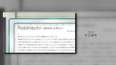 RobiHachi 12話 感想 071