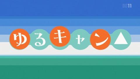 ゆるキャン△ 10話 感想 82