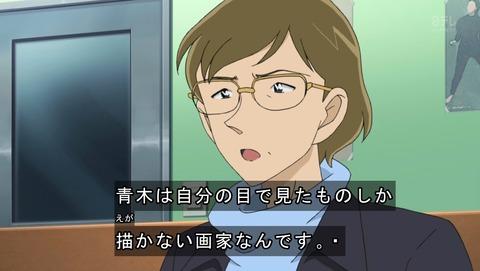 名探偵コナン 776話 感想 天使が消えた蜃気楼 88