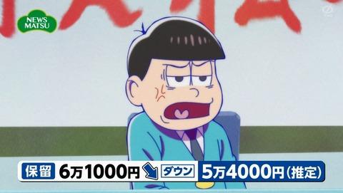 おそ松さん 3期 23話 感想 35