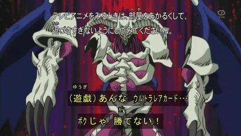遊戯王DM 20thリマスター 51話 感想 216