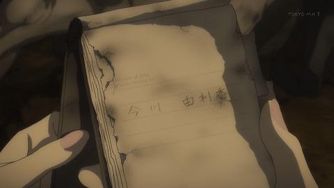この世の果てで恋を唄う少女YU-NO 10話 感想 022