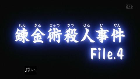 金田一 R 9話 感想 199
