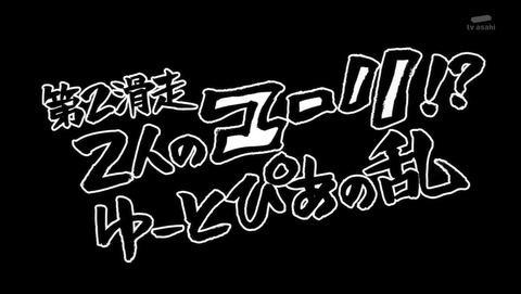 ユーリ on ICE 2話 感想 59