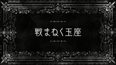 棺姫のチャイカ 9話 AVENGING BATTLE 原作者 榊一郎  74
