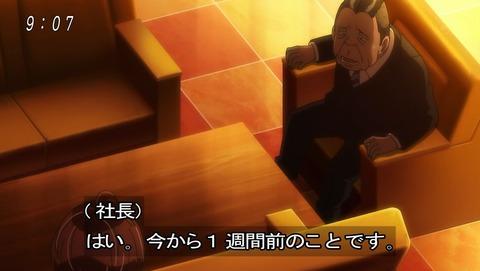 ゲゲゲの鬼太郎 第6期 56話 感想 007