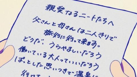 おそ松さん 2期 6話 感想 35