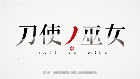 刀使ノ巫女 18話 感想 63