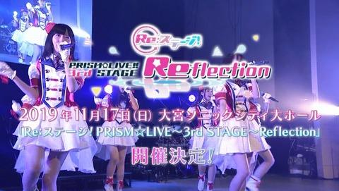 Re:ステージ! ドリームデイズ♪ 1話 感想 0032