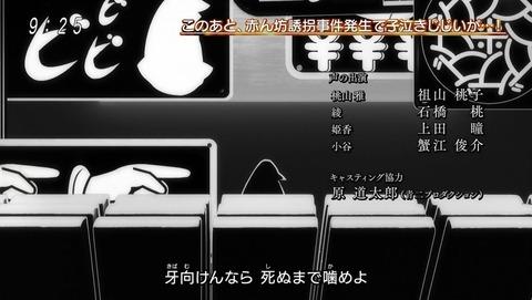 ゲゲゲの鬼太郎 第6期 46話 感想 044